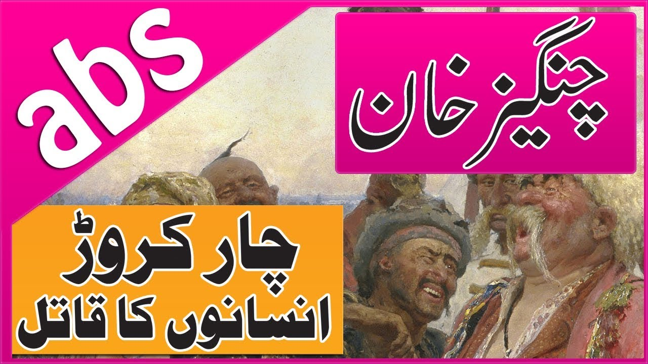 Changez Khan Book In Urdu