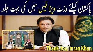 Visit Visa Fee For Saudi Arabia From Pakistan 2018 | Good News After PM Imran Khan Saudi Visit