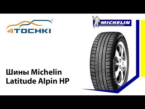 Michelin Latitude Alpin HP