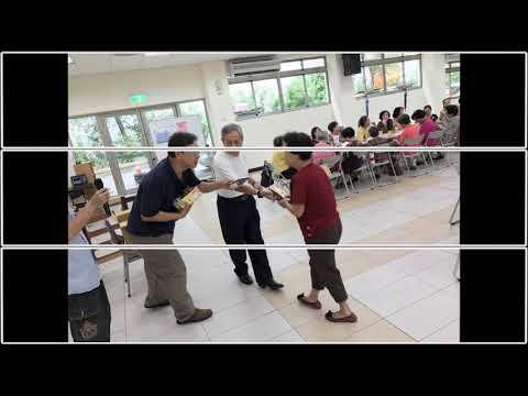106/10/06華江社區照顧關懷據點活動影片