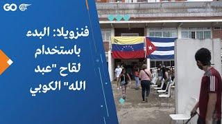 """فنزويلا: البدء باستخدام لقاح """"عبد الله"""" الكوبي"""