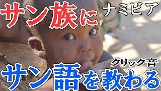 ナミビアの裸族サン族☆クリック音のサン語を教わる(*´▽`*)