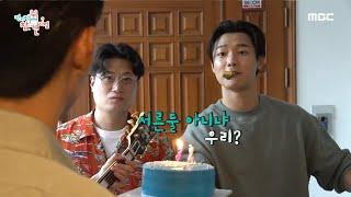 [전지적 참견 시점] 정신의 깜짝 생일파티를 위해 한자리에 모인 씨엔블루✨, MBC 211016 방송