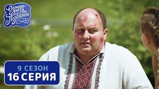 Однажды под Полтавой. Самогон - 9 сезон, 16 серия | Комедия 2020