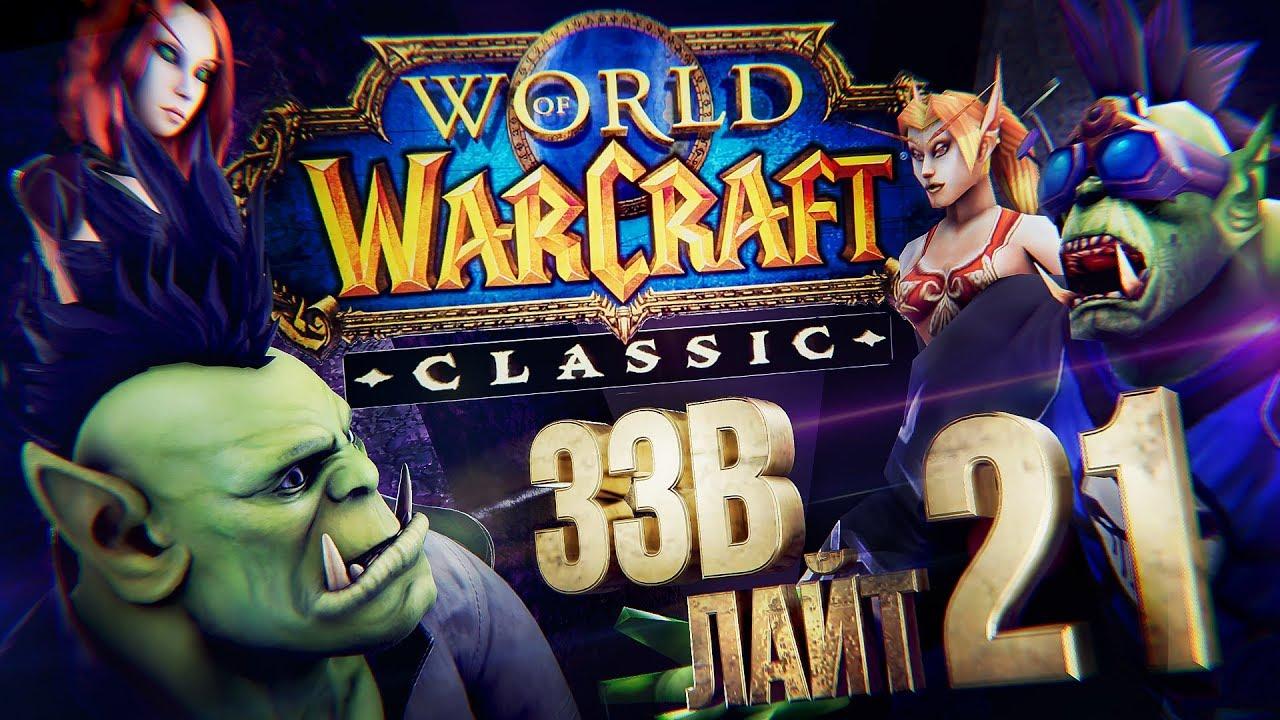 World of Warcraft: Classic - обзор демо [ЗЗВ Лайт #21]