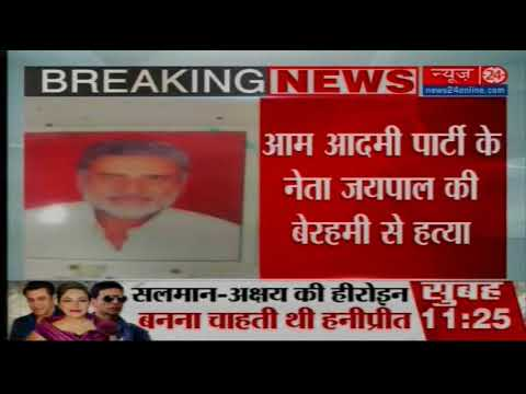 Delhi: Aam Aadmi Party leader Jaipal's brutally murdered