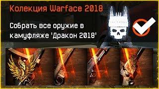 Секретные достижения за Рейтинговые матчи в warface 2018, Самые «Редкие» и Скрытые нашивки в варфейс