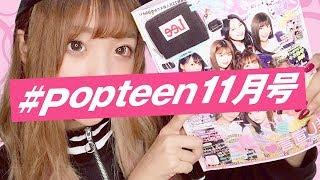 【祝38周年】Popteen11月号紹介!