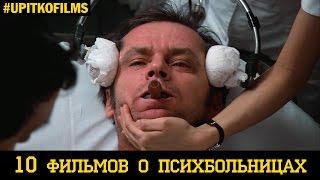 Upitkofilms - 10 Фильмов о психбольницах
