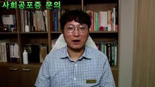 사회공포증을 너무 치료하고 싶어요. 사회공포증. 김헌 …
