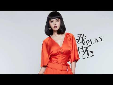 PLAY我呸【蔡依林Jolin Tsai】#52 伴奏 Karaoke