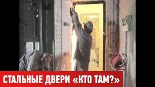 Установка металлической двери «КтоТам». Расширение алмазным диском