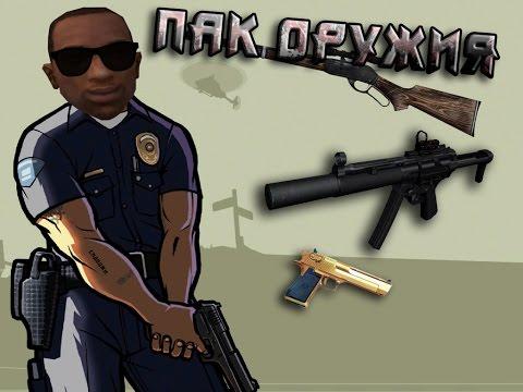 Пак оружия By Mixa_67 | GTA San Andreas