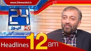 News Headlines | 12:00 AM | 9 December 2017 | 24 News HD