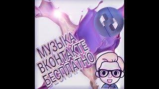 Новий спосіб! Як скачати музику ВКонтакте безкоштовно на Android.