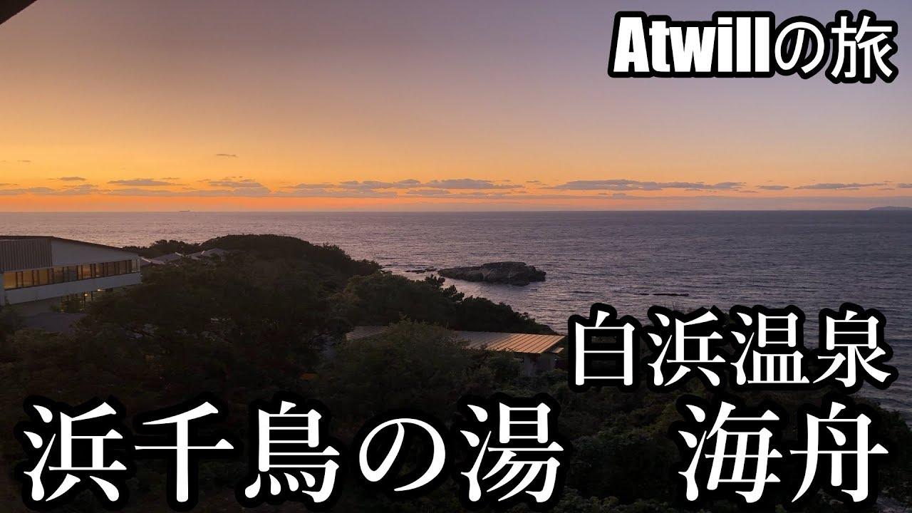 浜千鳥の湯 海舟 白浜溫泉【Atwillの旅】 - YouTube