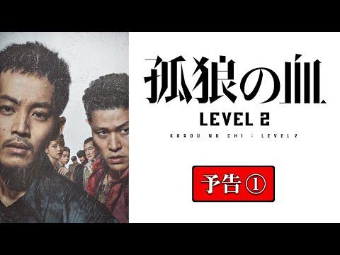 映画『孤狼の血 LEVEL2』本予告①/8月20日(金)公開