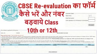 how-to-fill-cbse-re-evaluation-form-online---cbse-board-class-10-and-12