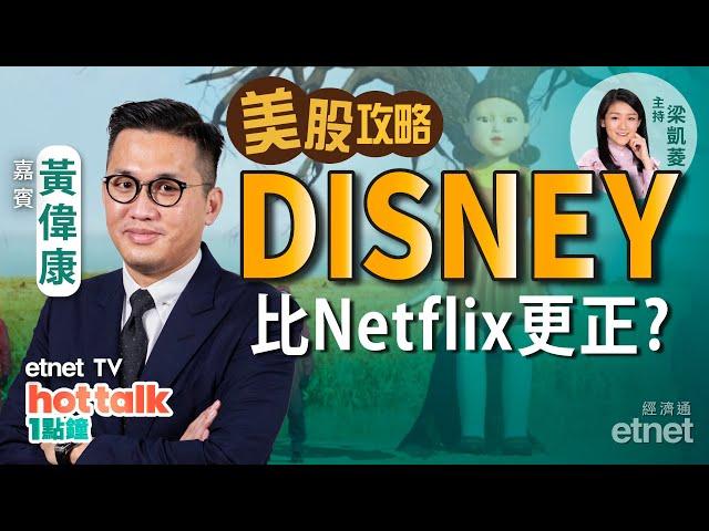 【美股篇】黃偉康:Netflix叻🐭但Disney值博率更高❓3隻好股值得留意❗ #Netflix #魷魚遊戲 #美股 #黃偉康