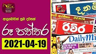 Ayubowan Suba Dawasak | Paththara  | 2021-04-19 |Rupavahini Thumbnail