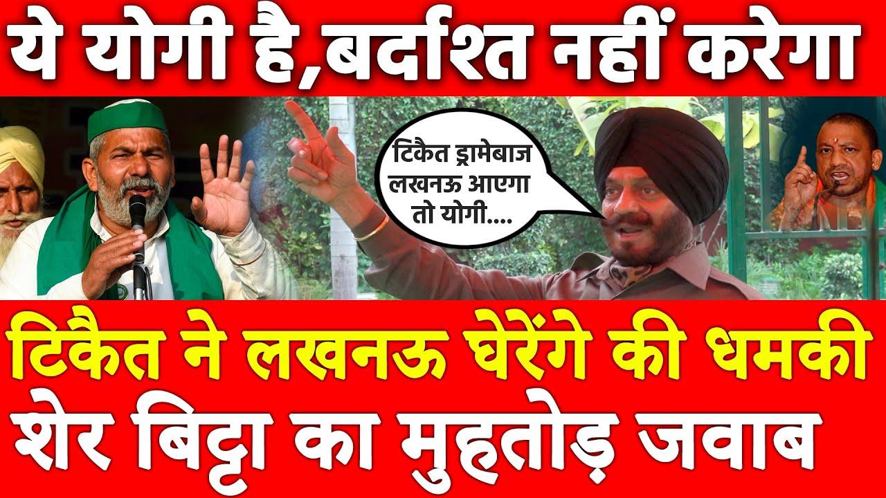UP Election 2022 | M.S Bitta Exclusive Interview on Rakesh Tikait Lucknow- Delhi Yogi Akhilesh Yadav