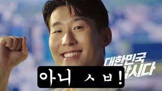 [역재생] 손흥민 롯데리아 광고 거꾸로 (대한민국 허기…