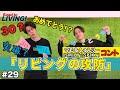 【#29】マモ&しゅんりー(SMILY☆SPIKY)のコント!「リビングの攻防」【宮野真守 Road to LIVING!】