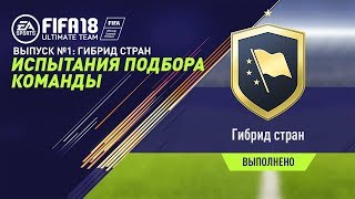 FIFA 18 - Испытания подбора команд №1 - Гибрид стран