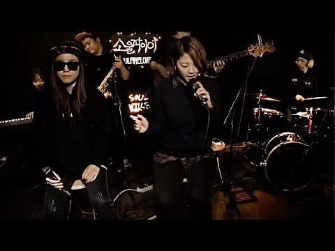 소울 파이어 Jazz&Days - 소울 파이어 [Soul Fire] 2014.12.30