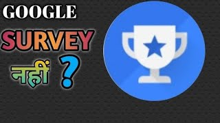 How to get google opinion rewards survey daily and faster.//Honey gaming