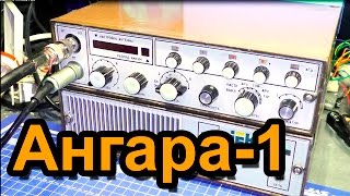 Радиостанция АНГАРА-1 Обзор и QSO