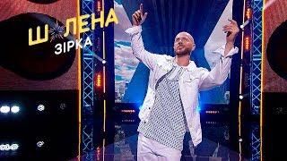 Влад Яма – официальный двойник Justin Timberlake – Шалена зірка