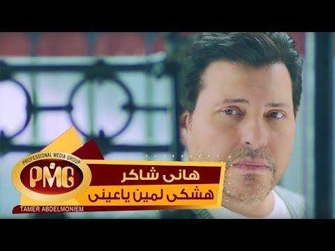 Hany Shaker Hashki le meen ya 3eny | هاني شاكر هشكي لمين يا عيني
