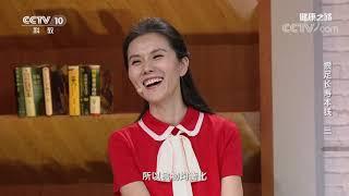 [健康之路]攒足长寿本钱(三) 什么食物最补铁?| CCTV科教