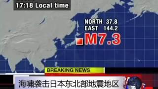 地震 東北
