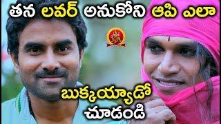 తన లవర్ అనుకోని ఆపి ఎలా బుక్కయ్యాడో చూడండి - Latest Telugu Movie Scenes - Bhavani HD Movies