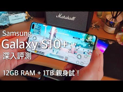 [中文字幕] Samsung Galaxy S10+ 深入評測,年度旗艦螢幕和相機太超前了!FlashingDroid 出品