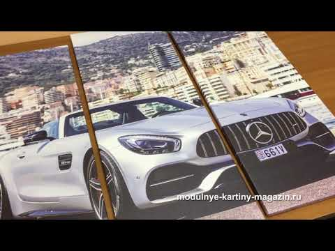 Модульная картина Mercedes-Benz