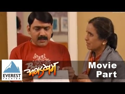 Agadbum - Marathi Movie | Part 4 Of 4 | Makrand Anaspure, Trupti Bhoir