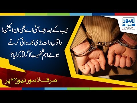 FIA cyber crime arrests suspect for blackmailing woman