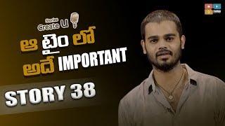 Hikaye 38 || Aa Zaman Lo Önemli || Vamsee Krishna Reddy | Öykü| U || Telugu Hikaye 38 Oluşturmak Ade