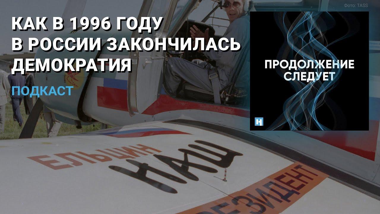 Как в 1996 году в России закончилась демократия