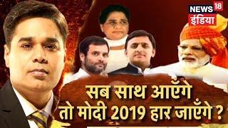 Aar Paar | SP, BSP का साथ देगा Modi को मात ? | News18 India