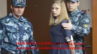 НЕВСКИЙ 2 СЕЗОН 21, 22, 23, 24 серия, смотреть онлайн Описание сериала! Анонс! Премьера