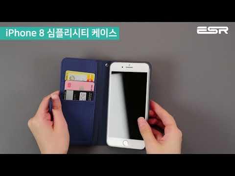 ESR 아이폰8 심플리시티 케이스 착용영상