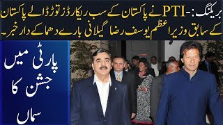 Yousif Raza Gillani want to join PTI