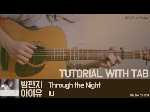 [TUTORIAL] 밤편지 Through the Night - 아이유 IU | Guit