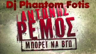 Antonis Remos (feat. Manos Pirovolakis) Mpori Na Vgw (Dj Phantom Fotis Edit) Μπορει Να Βγω -  Ρεμος