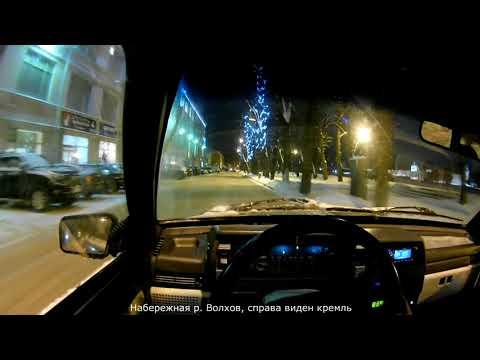 Поездка по новогоднему вечернему Великому Новгороду