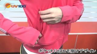 UV100防曬網 抗UV-UVカット-サマージャケット(#99090)